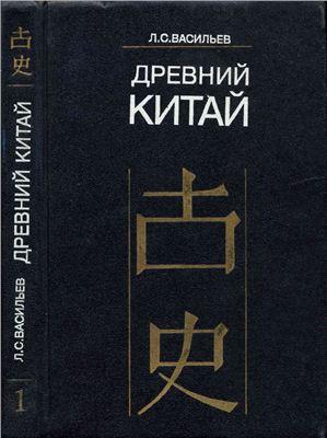 Древний Китай. Том 1: Предыстория, Шан-Инь, Западное Чжоу (до VIII в. до н.э.)