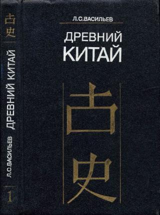 Древний Китай. Том 1. Предыстория, Шан-Инь, Западное Чжоу (до VIII в. до н. э.)
