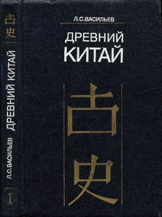 Древний Китай. Том 2: Период Чуньцю (VIII-V вв. до н.э.)