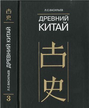 Древний Китай. Том 3: Период Чжаньго (V-III вв. до н.э.)