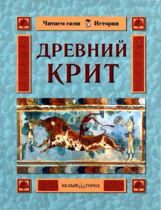 Древний Крит [илл. Голованова Н.А.]