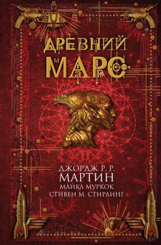 Древний Марс (сборник)