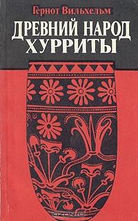 Древний народ хурриты. Очерки истории и культуры