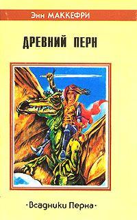 Древний Перн