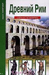 Древний Рим. Школьный путеводитель