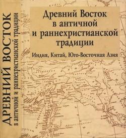 Древний Восток в античной и раннехристианской традиции (Индия, Китай, Юго-Восточная Азия)