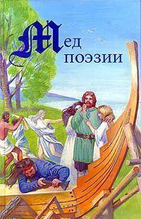 Древность и Средневековье. Тексты родового общества