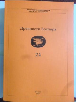 Древности Боспора. - 2019. - 24 (часть 1)
