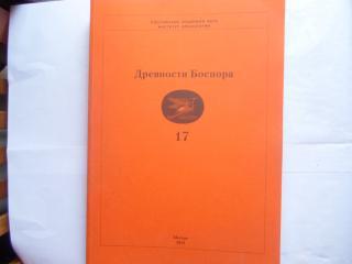 Древности Боспора. Том 17