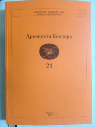 Древности Боспора. Том 21