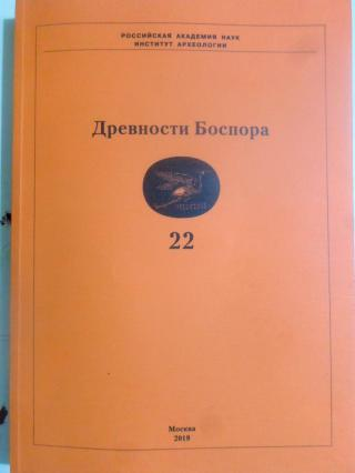 Древности Боспора. Том 22