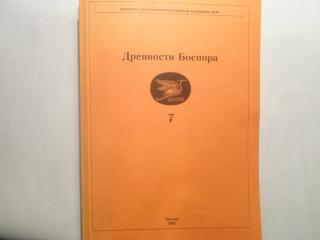 Древности Боспора. Том 7