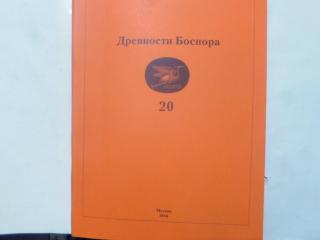 Древности Боспора