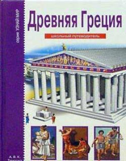 Древняя Греция [школьный путеводитель]