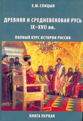 Древняя и средневековая Русь, IX–XVII вв.