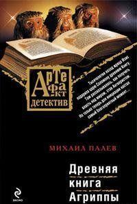 Древняя книга Агриппы