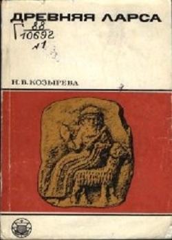 Древняя Ларса [Очерки хозяйственной жизни]