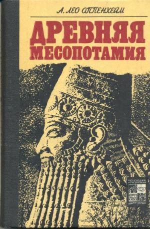 Древняя Месопотамия: Портрет погибшей цивилизации
