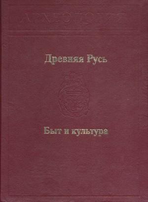 Древняя Русь. Быт и культура.