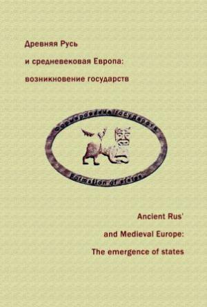 Древняя Русь и средневековая Европа: возникновение государств
