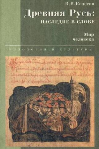Древняя Русь: наследие в слове. Мир человека