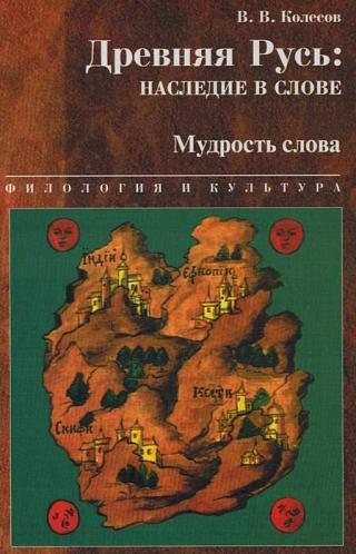 Древняя Русь : наследие в слове. Мудрость слова