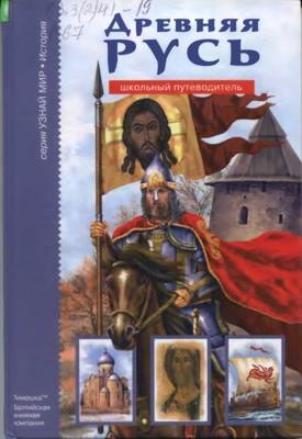 Древняя Русь: Рюриковичи