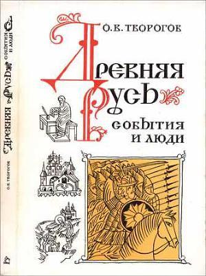 Древняя Русь: события и люди