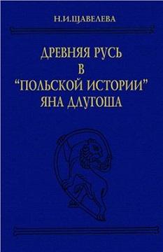 Древняя Русь в Польской истории Яна Длугоша (книги I-VI) [Текст, перевод, комментарий]