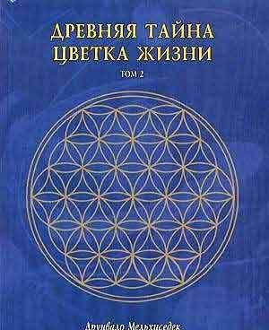 Древняя тайна цветка жизни том 2
