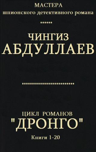 Дронго. Книги 1-20 [компиляция]