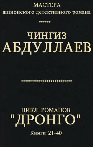 Дронго. Книги 21-40 [компиляция]
