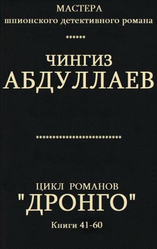 Дронго. Книги 41-60 [компиляция]