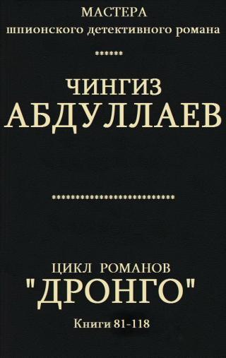 Дронго. Книги 81-118 [компиляция]