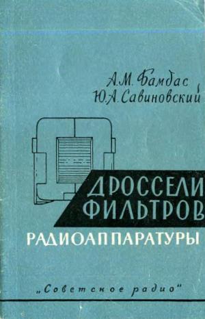 Дроссели фильтров радиоаппаратуры