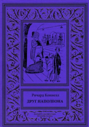 Друг Наполеона (сборник)