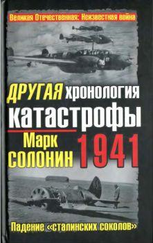 Другая хронология катастрофы 1941. Падение