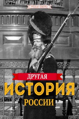 Другая истории России