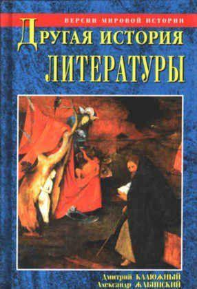 Другая история литературы