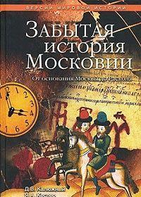 Другая история Московского царства