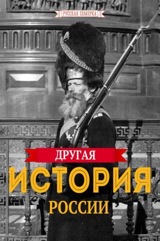 Другая история России