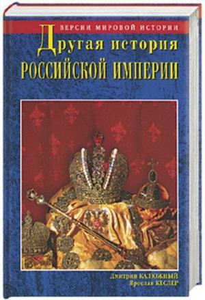 Другая история Российской империи. От Петра до Павла  [= Забытая история Российской империи. От Петра I до Павла I]