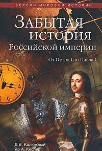 Другая история Российской империи