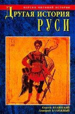 Другая история Руси. От Европы до Монголии [= Забытая история Руси]