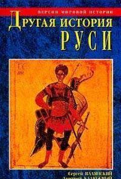 Другая история Руси. От Европы до Монголии