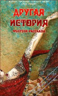 Другая история(Сборник конкурсных фентези-рассказов Темного Двора-Литературный клуб Lady-Webnice)