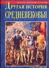 Другая история Средневековья