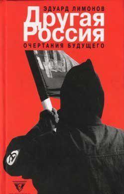 Другая Россия