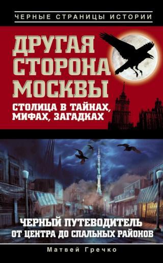 Другая сторона Москвы. Столица в тайнах, мифах и загадках [Maxima-Library]