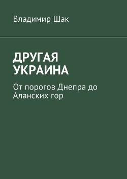 Другая Украина (СИ)